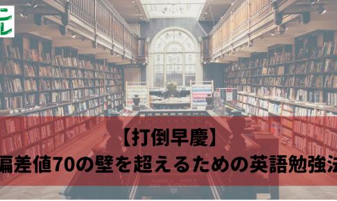 早慶レベルの英語を超えるための勉強法