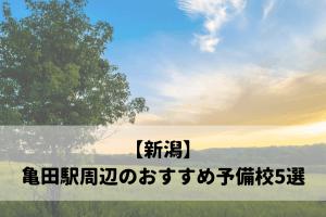 亀田駅のおすすめ予備校