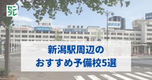 【新潟】新潟駅周辺のおすすめ予備校5選