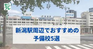 新潟駅周辺でおすすめの予備校5選